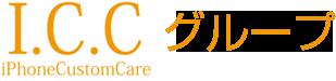 iccグループ店