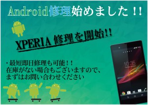 Android修理開始