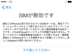 iphone6plus-sim-free-nanoni-sim-lock-20150730-0806-02
