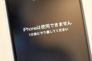 2iphone-passcode-miss