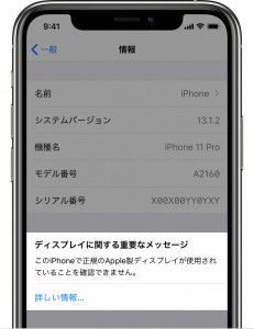ios13-iphone-new-settings-general-about-unable-to-verify-genuine-apple-display